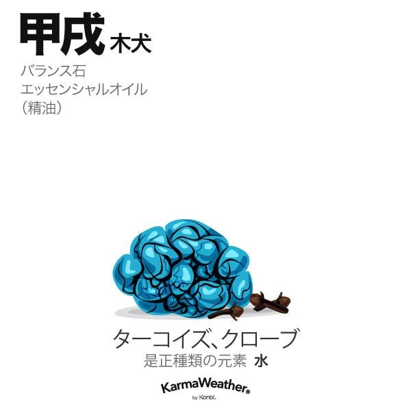 木犬(甲戌):バランス石、エッセンシャルオイル