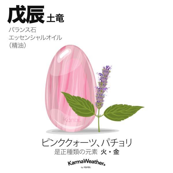 土竜(戊辰):バランス石、エッセンシャルオイル