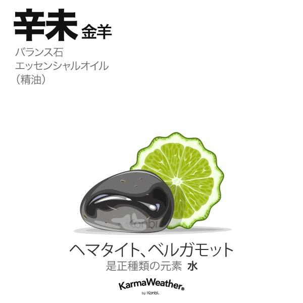 金羊(辛未):バランス石、エッセンシャルオイル