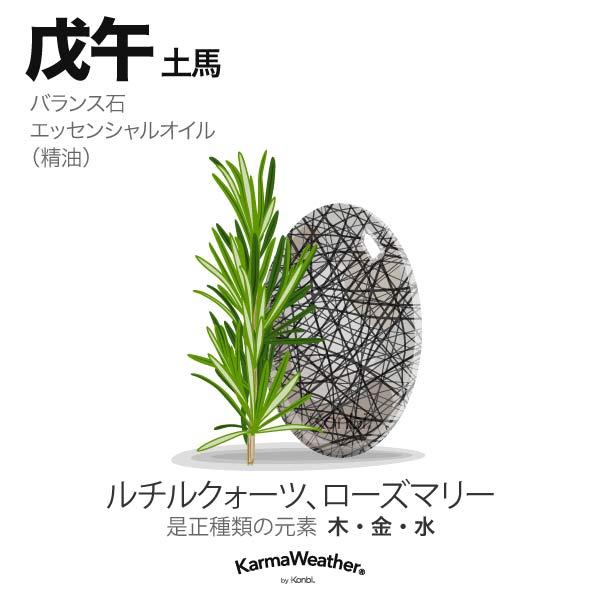 土馬(戊午):バランス石、エッセンシャルオイル