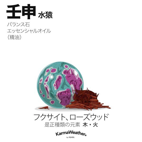 水猿(壬申):バランス石、エッセンシャルオイル