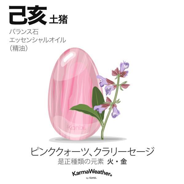 土猪(己亥):バランス石、エッセンシャルオイル