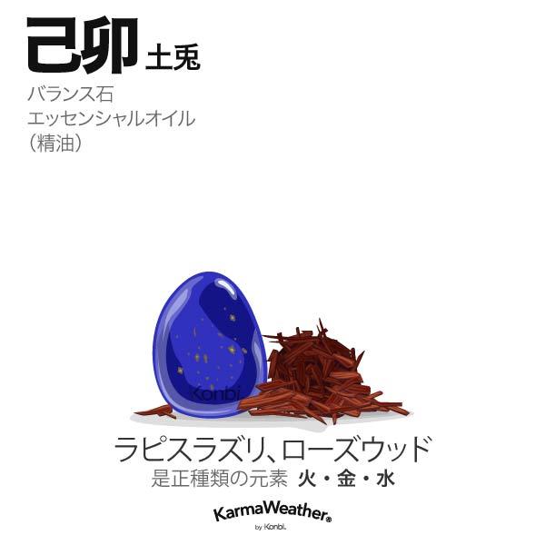 土兎(己卯):バランス石、エッセンシャルオイル