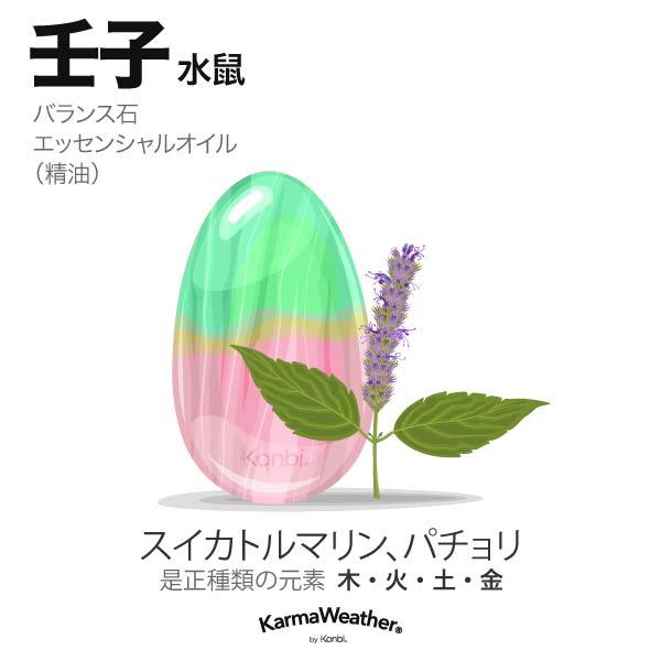 水鼠(壬子):バランス石、エッセンシャルオイル
