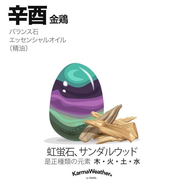 金鶏(辛酉):バランス石、エッセンシャルオイル