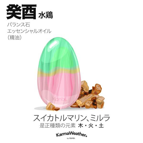 水鶏(癸酉):バランス石、エッセンシャルオイル