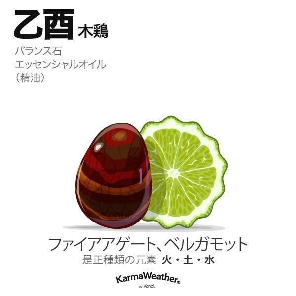 木鶏(乙酉):バランス石、エッセンシャルオイル